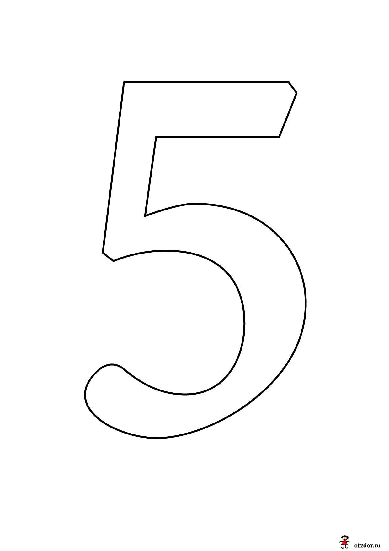 Скачать цифру 3 на формат а4