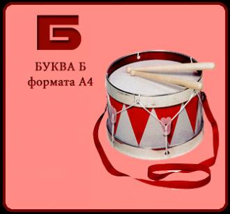 Шаблоны буквы Б формата А4