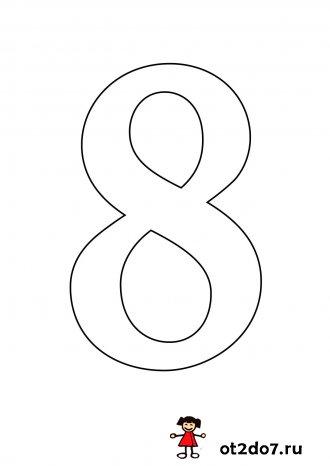Цифры формата А4 для обучения счету