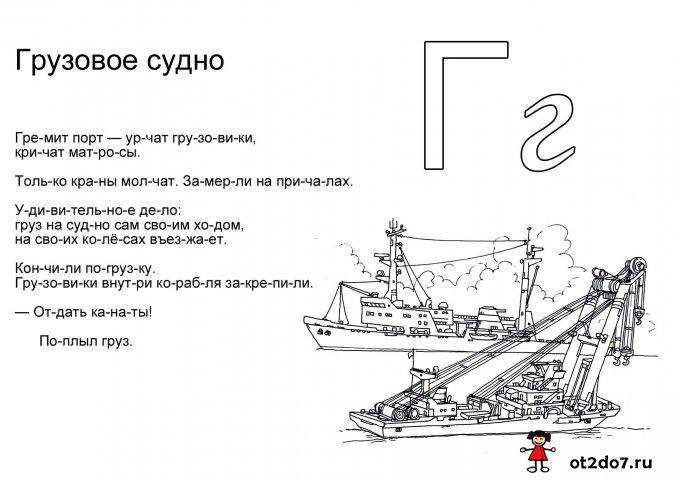 """Книга """"Морская азбука"""". Сахарнов Святослав"""