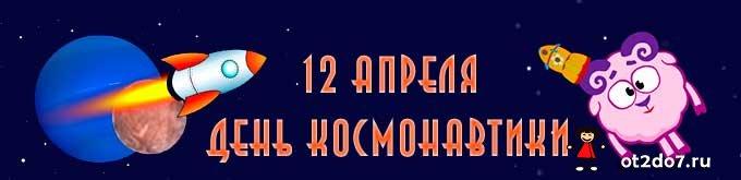 12 апреля. День космонавтики