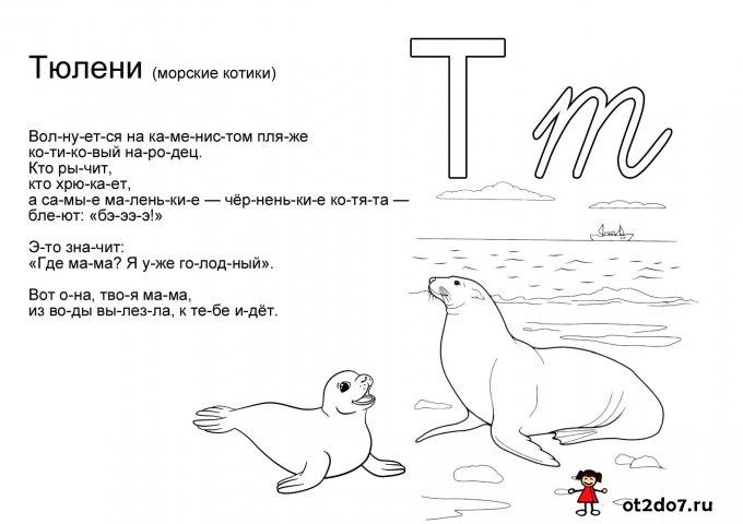 Морская азбука. читаем по слогам