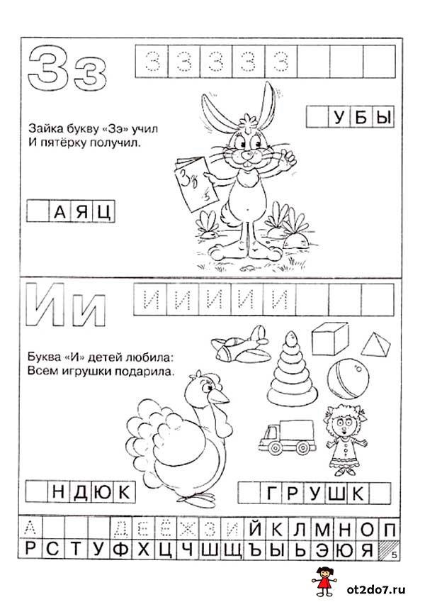 учим буквы для детей 5-6 крупенчук лекарственных