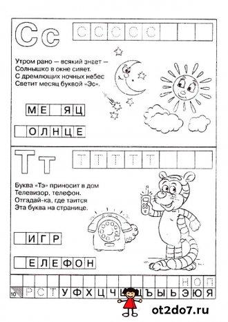 прописи для малышей