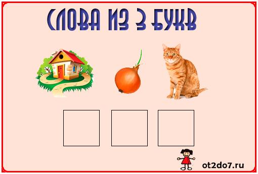 Составь слова из 3 букв