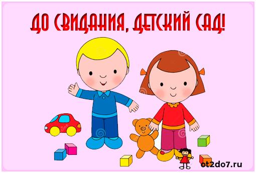 Детский сад, до свидания!