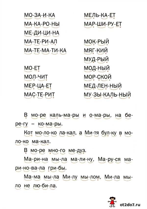 Читаем слова на букву М. тренажер по чтению слов на букву М