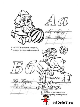 Азбука. Прописи и стихи