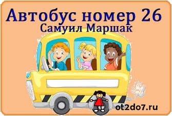 Автобус номер 26. Самуил Маршак