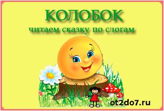 Колобок. Русская народная сказка