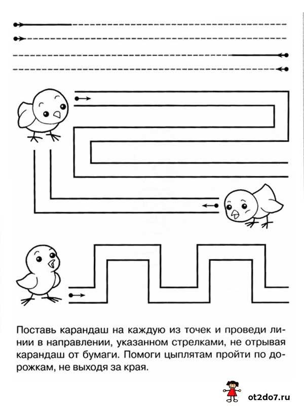 Дорожки для малышей