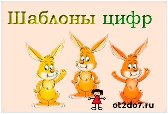 Цифры с зайцами