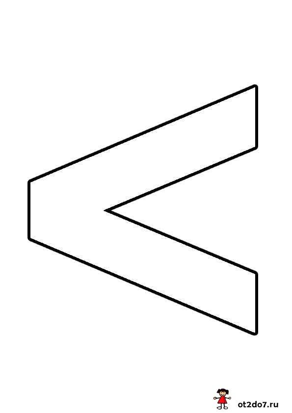 Шаблоны цифр и математических знаков формата А4