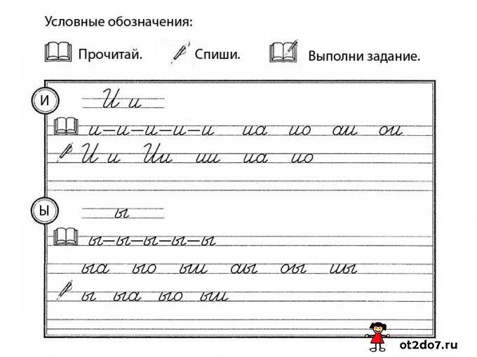 Рукописные буквы И и Ы
