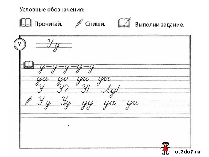 Рукописная буква У