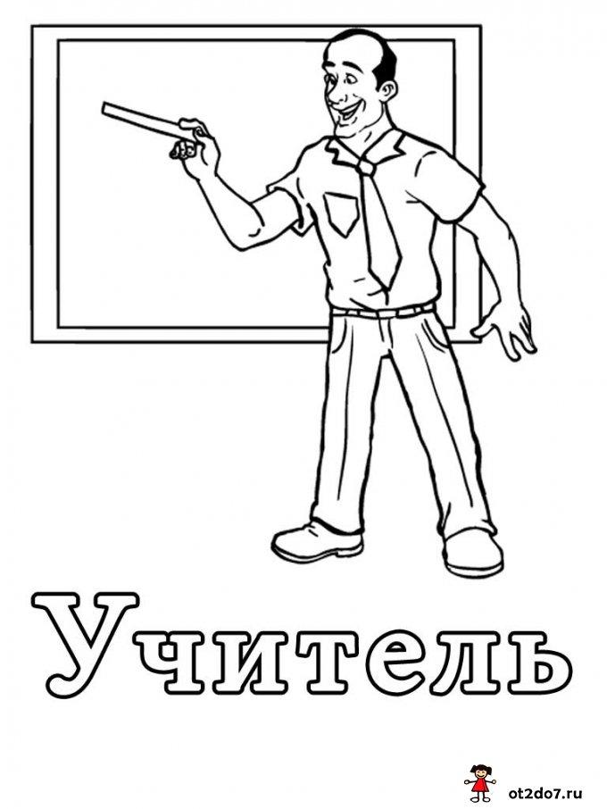 Раскраски на букву У.