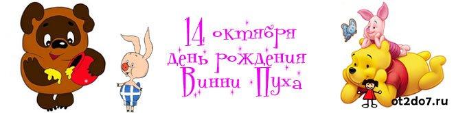 14 октября - День рождения Винни-Пуха