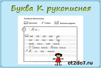 Рукописная буква К