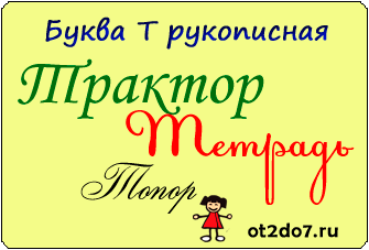 Рукописная буква Т