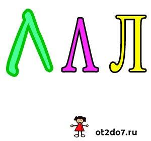 Шаблон буквы Л формата А4
