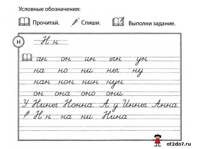 Рукописная буква Н