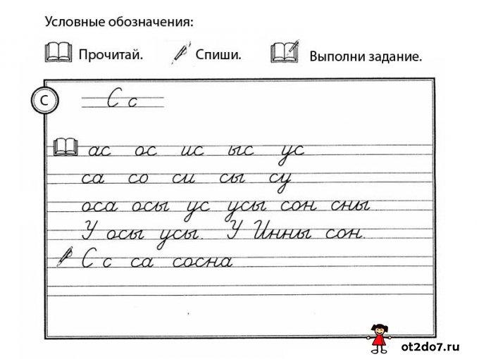 Рукописная буква С
