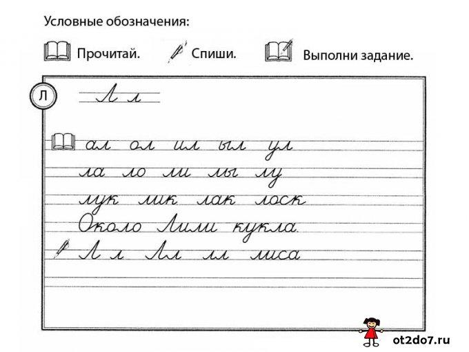 Рукописная буква Л