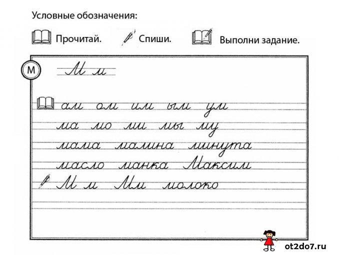 Рукописная буква М