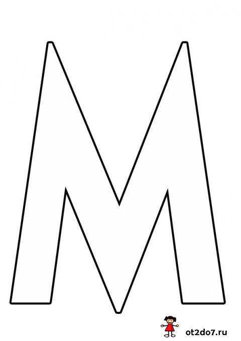 Буква М