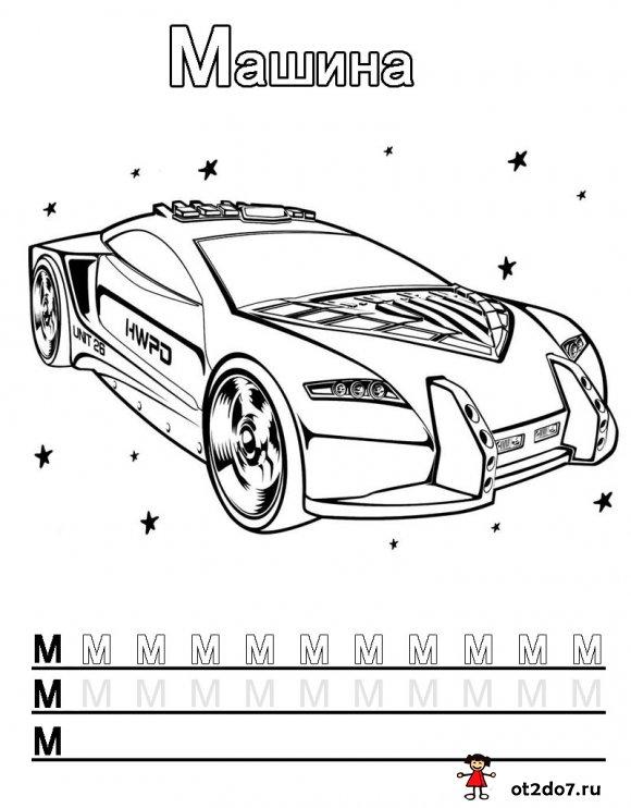 Машина с буквами раскраска
