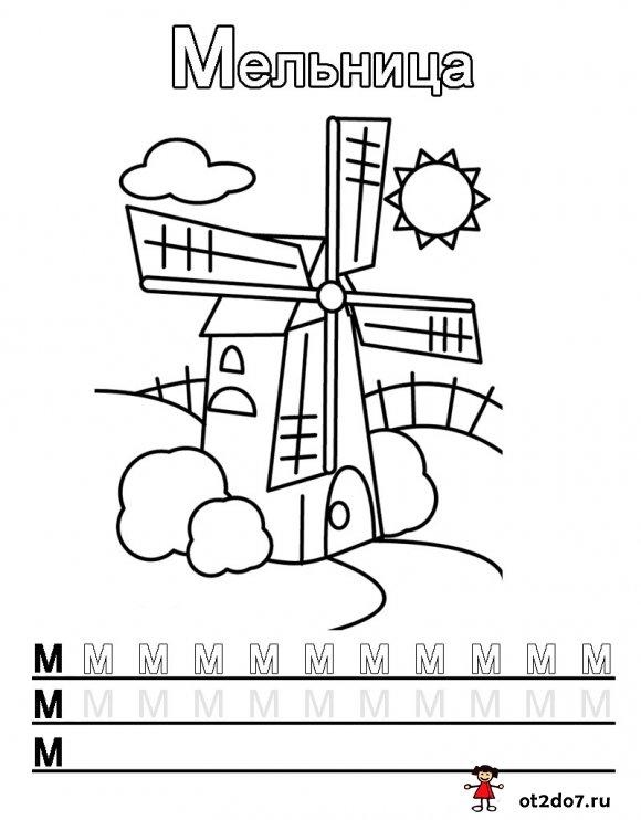 Раскраски с буквой М