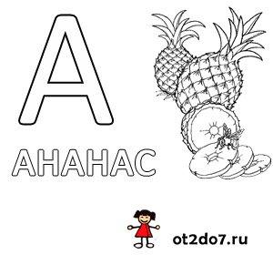 Раскраски на букву А