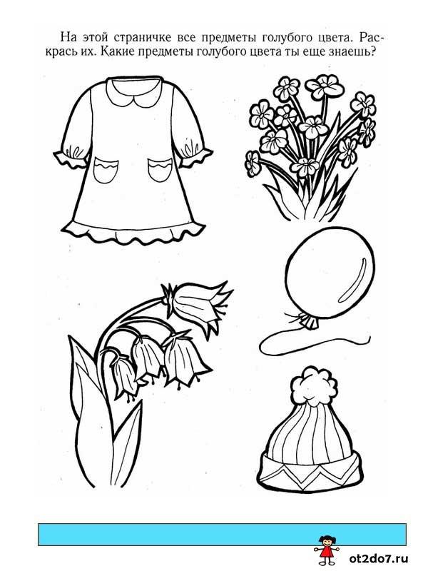 Учим цвета. Раскраски с заданиями для детей 3-4 лет