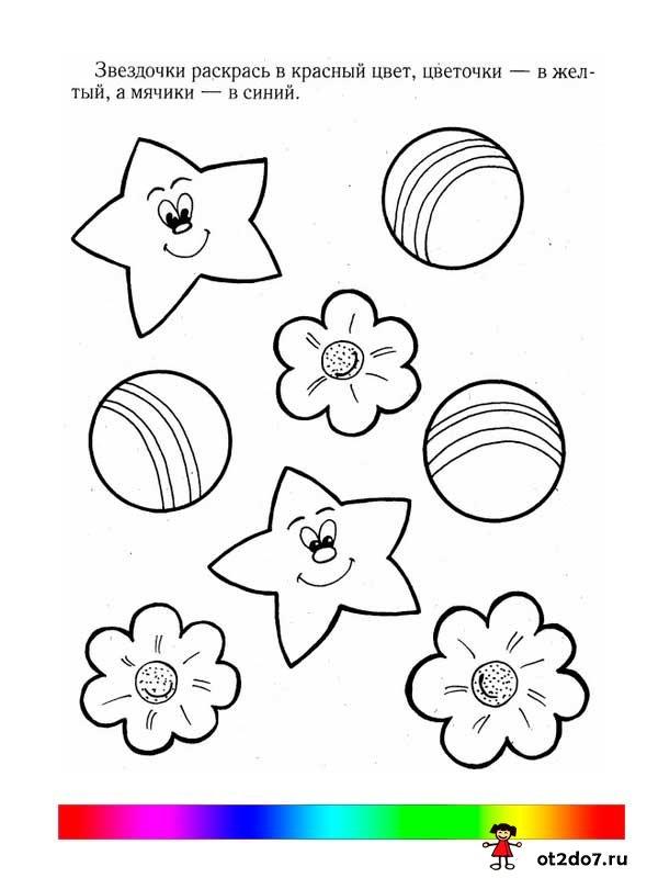 Учим цвета. Раскраски для детей 3-4 лет. Часть 2