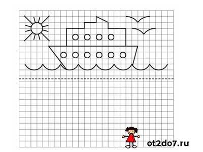 Рисуем по клеточкам кораблики