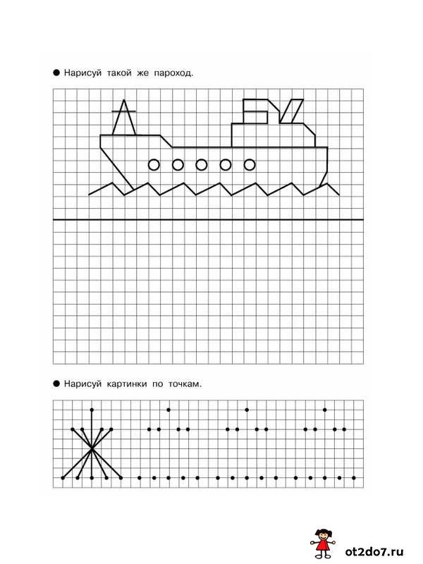 Рисуем по клеточкам кораблики, поезда, самолеты