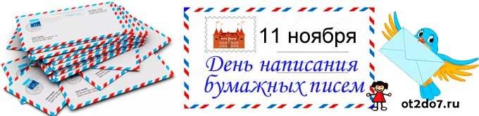 11 ноября - ДЕНЬ написания бумажных писем