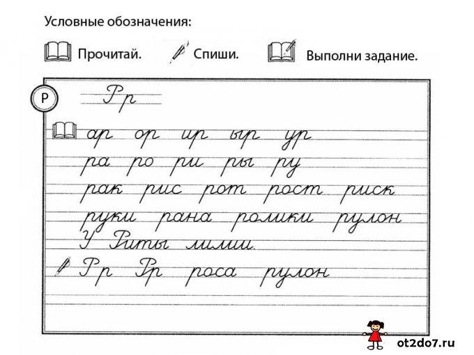 Рукописная буква Р