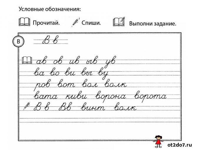 Рукописная буква В