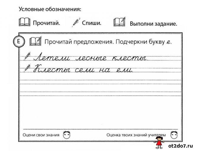 рукописная буква
