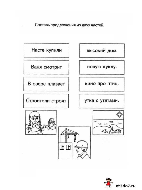 читаем предложения