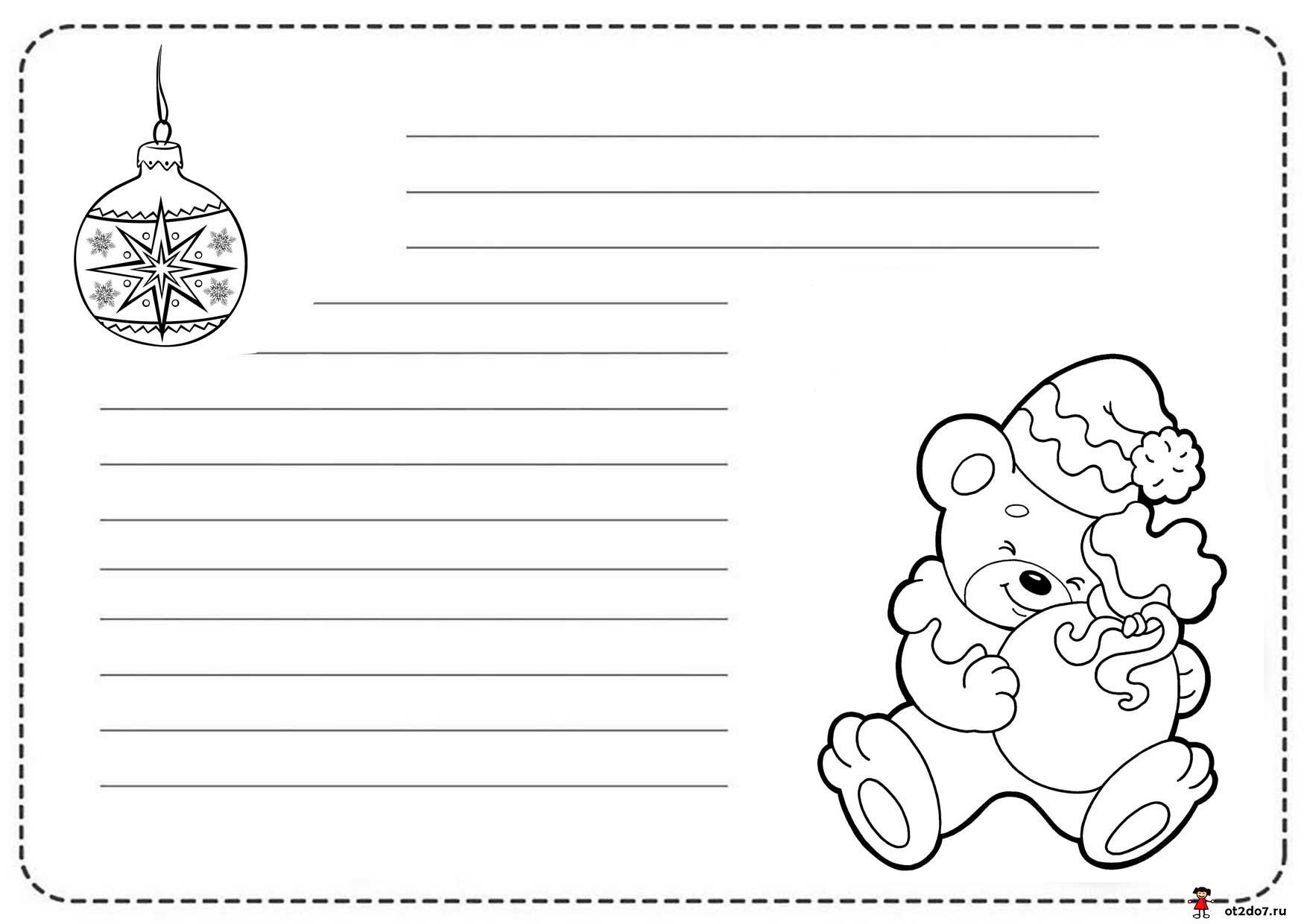 Раскраска письмо деду морозу шаблон