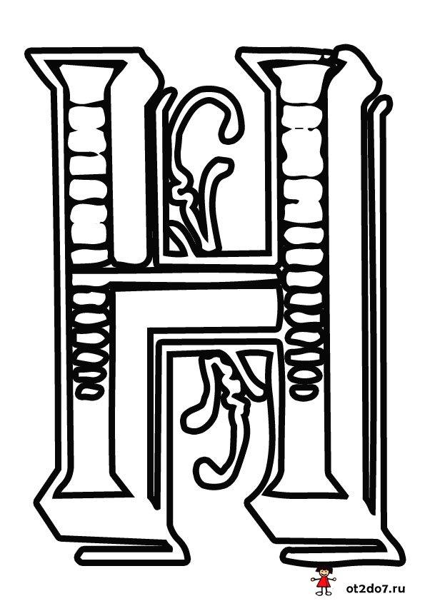 Шаблон буквы Н