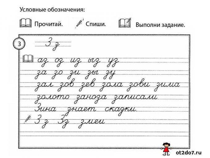 Рукописная буква З