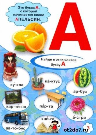 азбука в картинках