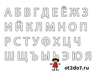 Шаблоны больших букв русского алфавита