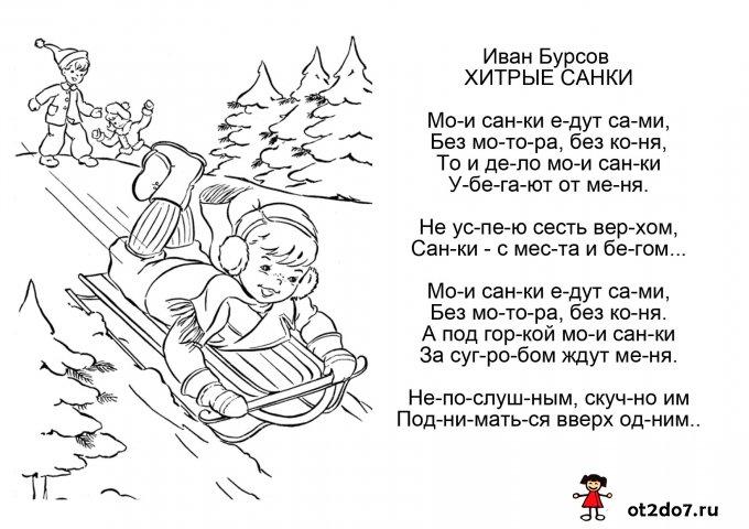 Зимние раскраски со стихами по слогам