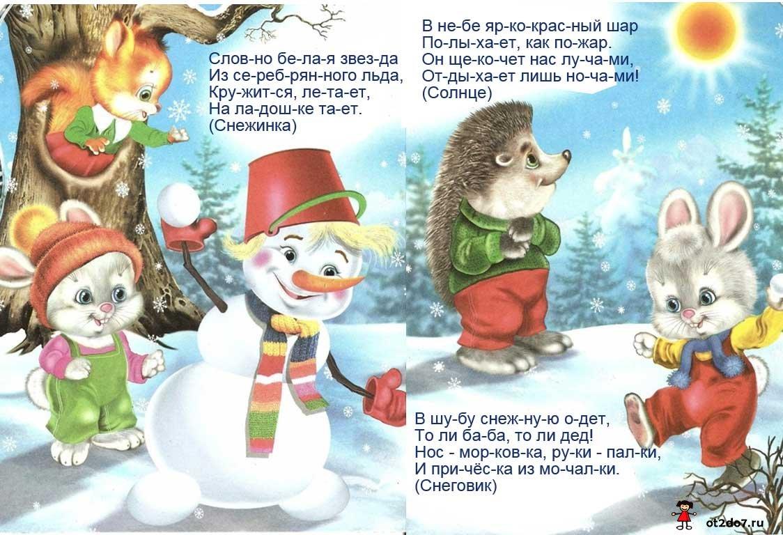 Картинки с загадками на новый год