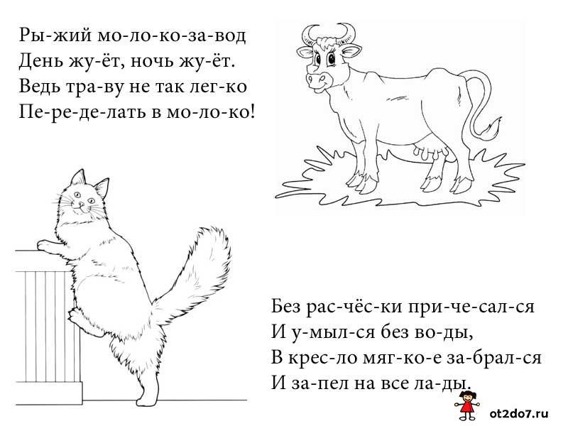 Загадки для детей про животных с картинками аудио