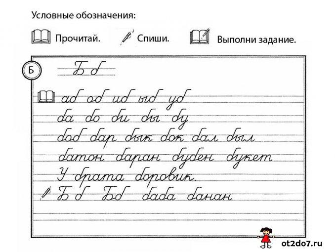 Рукописная буква Б
